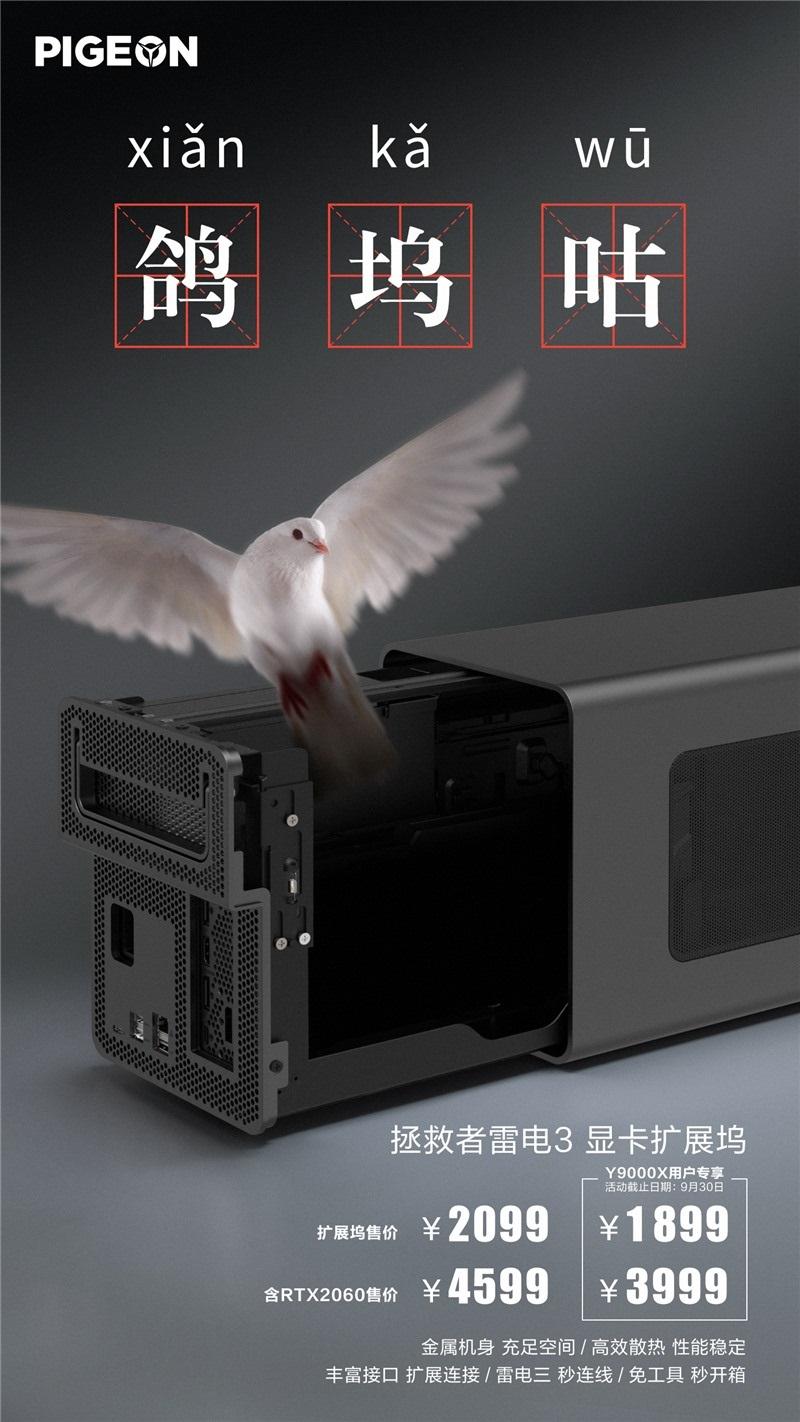 联想拯救者雷电 3 显卡扩展坞开卖:可能是最便宜的外接显卡方案