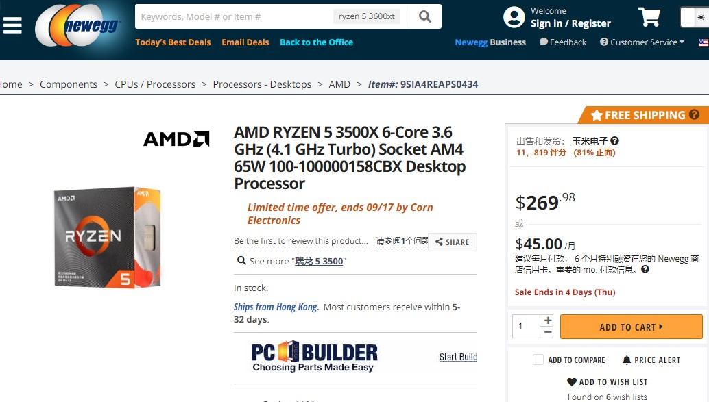 中国独占处理器 AMD 3500X 登陆美国,售价翻倍